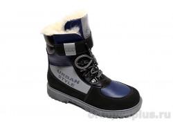 Ботинки 042-73 синий