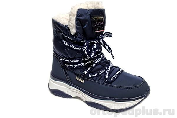 Ортопедическая обувь Ботинки 45-157 синий
