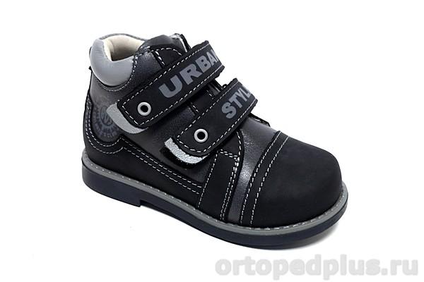 Ортопедическая обувь Ботинки 137-222 серый/черный