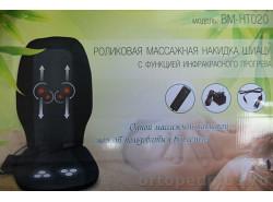 Роликовая массажная накидка шиацу ВМ-НТ020