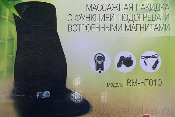 Технология здоровья Массажная накидка с функцией подогрева ВМ-НТ010