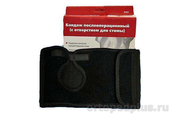 Бандаж песлеоперационный К622 с отверстием для стомы